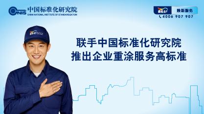 多乐士联手中国标准化研究院推出企业重涂服务高标准