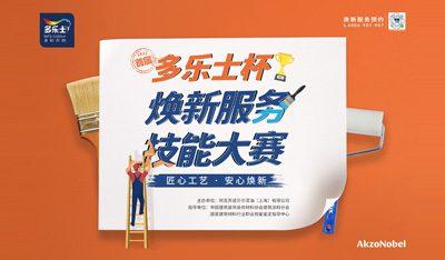 """阿克苏诺贝尔联合中装材建涂分会发起首届""""多乐士杯""""焕新服务技能大赛"""